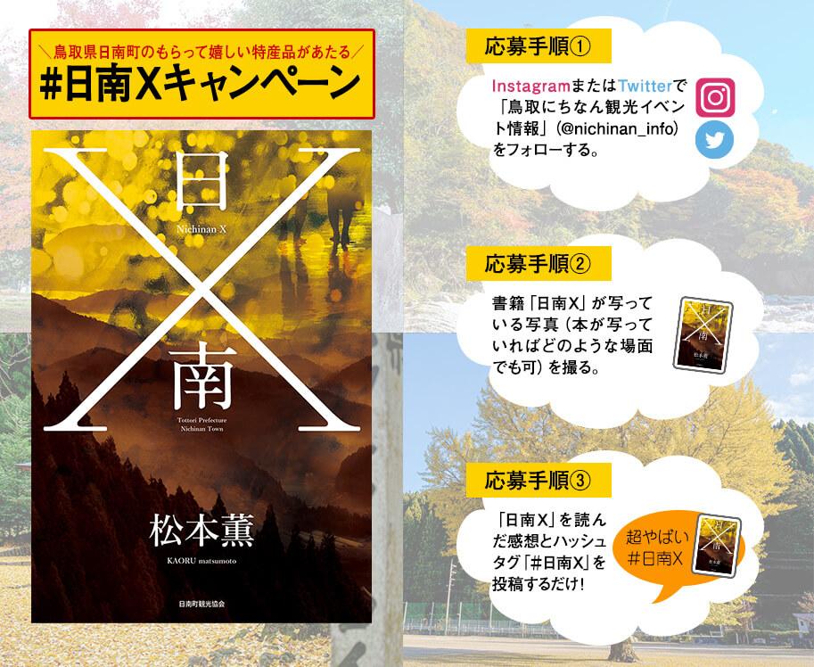 #日南Xキャンペーン応募方法